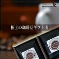 [ 受注後焙煎 ] 極上の珈琲豆ギフトH (やすらぎブレンド 200g+イリガチャフG-2 200g)