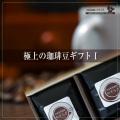 [ 受注後焙煎 ] 極上の珈琲豆ギフトI (やすらぎブレンド 200g+イリガチャフG-2 200g+コロンビアブレンド 200g)