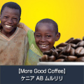 [ 受注後焙煎 ] 【More Good Coffee】ケニア AB ムルリリ (200g、500g)  【ゆうパケット可】