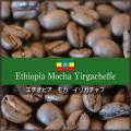 [ 受注後焙煎 ] エチオピア モカ イリガチャフ(G-2) (100g) 【ゆうパケット可】