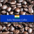 インド・モンスーンコーヒー(アイスコーヒー・カフェ・オレ用)