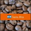 [ 受注後焙煎 ] エルサルバドル  サンタ リタ農園 (100g) 【ゆうパケット可】
