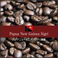 [ 受注後焙煎 ] パプアニューギニア シグリ農園 (100g) 【ゆうパケット可】