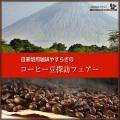 [ 受注後焙煎/コーヒー豆探訪第6回] セロ・ネグロ農園 エクセプショナルクオリティーコーヒーオークション2016 (100g)【ゆうパケット可】