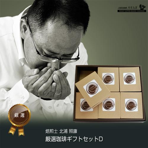 [ 受注後焙煎 ] 極上の珈琲ギフトセットD ドリップバッグ30個入 (マンデリンブレンドx15、イリガチャフG-1ウォッシュトx15)