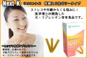 Next K(ネクスト ケイ)Kリゾレシチン含有食品