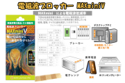電磁波ブロッカー「MAXminiV」で電磁波対策パワーアップ