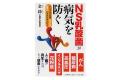 NS乳酸菌が病気を防ぐ、金鋒(Jin Feng)博士、NS乳酸菌【ハイパーラクタムNEX(ネックス)】
