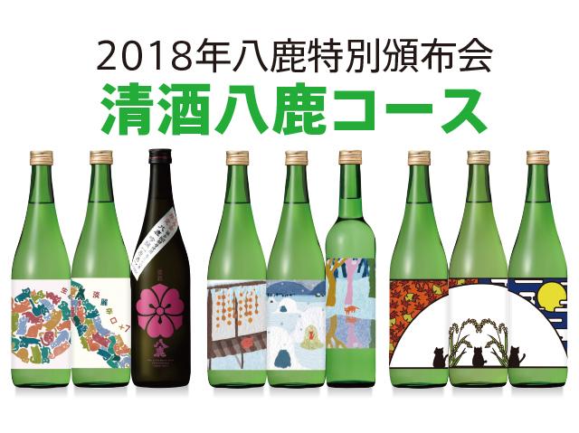 【送料込】《予約商品》2018年特別頒布会【ネコ×サケ】清酒八鹿コース
