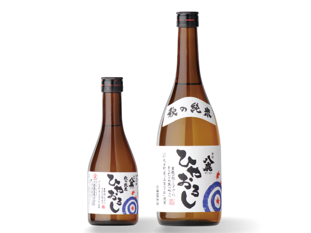 季節限定!旬の味覚【秋の純米ひやおろし】