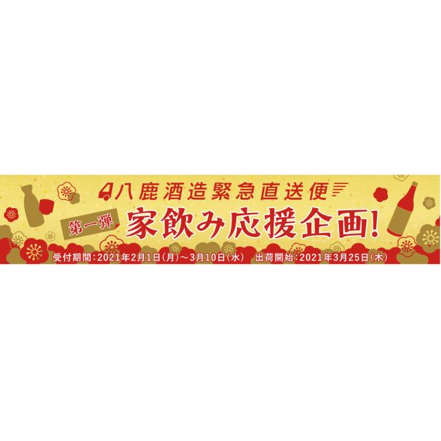 【予約商品】八鹿酒造緊急直送便12,300円(税込・送料込)※冷蔵※《包装(熨斗)不可》