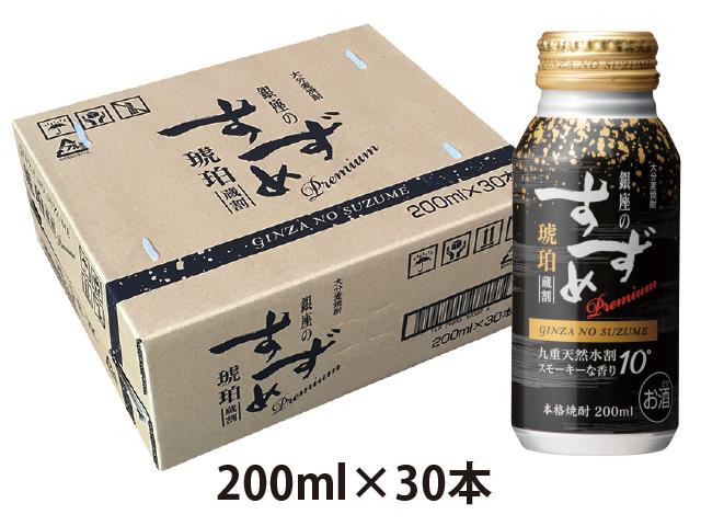 【銀座のすずめ琥珀蔵割Premium ケース】 10度 200ml×30本