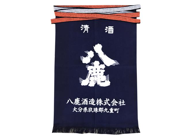 八鹿酒造謹製【酒蔵前掛け】(長)