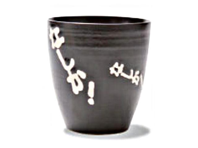 一杯の幸せ♪【オリジナル☆陶器カップ(黒)】