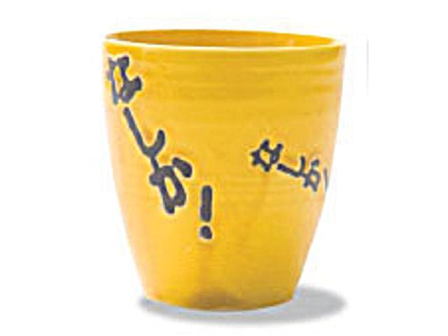 一杯の幸せ♪【幸せの黄色いカップ(黄)】