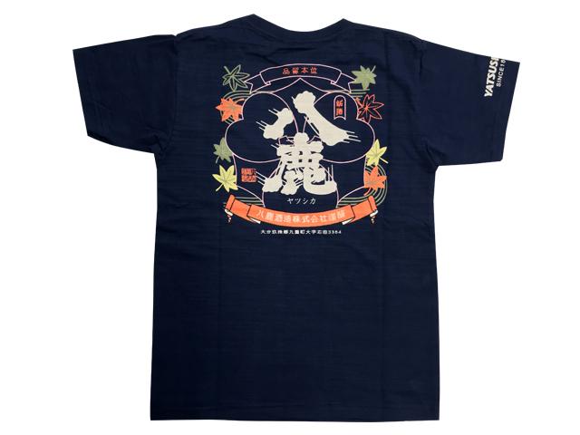レトロなデザインがクールな 【八鹿和Tシャツ】