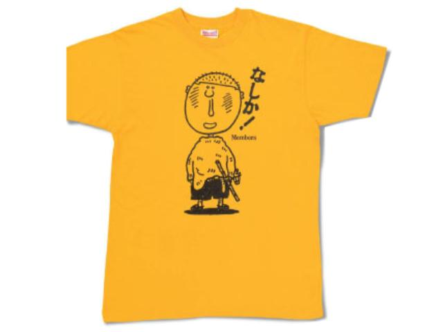 昭和にタイムスリップだ【幸せの黄色いTシャツ】