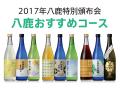 【送料込】《予約商品》2017年特別頒布会【カタリヨ!八鹿】八鹿おすすめコース