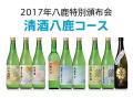 【送料込】《予約商品》2017年特別頒布会【カタリヨ!八鹿】清酒八鹿コース