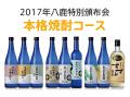 【送料込】《予約商品》2017年特別頒布会【カタリヨ!八鹿】本格焼酎コース