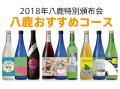【送料込】《予約商品》2018年特別頒布会【ネコ×サケ】八鹿おすすめコース