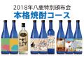 【送料込】《予約商品》2018年特別頒布会【ネコ×サケ】本格焼酎コース