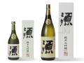 日本酒の旨味を追求した八鹿の自信作 【純米大吟醸 源】
