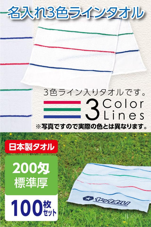 名入れ3色ラインタオル 200匁 標準厚 日本製 100枚