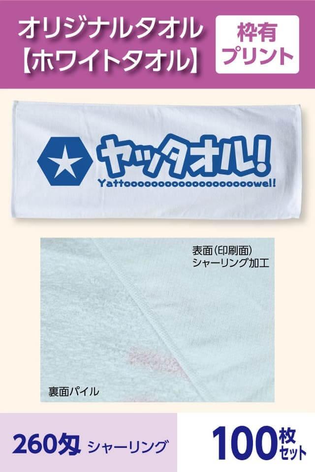 オリジナル ホワイトタオル 枠有プリント 100枚セット