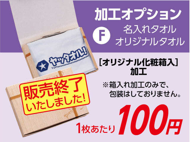 名入れタオル・オリジナルタオル 加工オプション 化粧箱