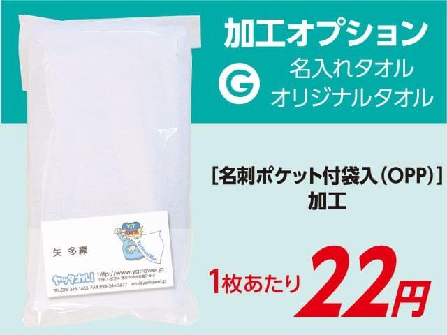 名入れタオル・オリジナルタオル 加工オプション 名刺ポケットOPP袋