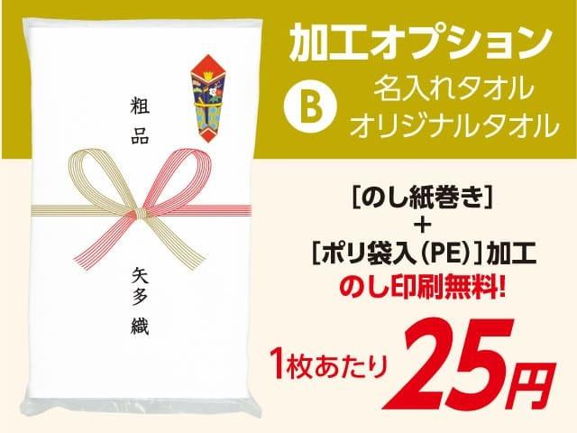 名入れタオル・オリジナルタオル 加工オプション のし紙巻
