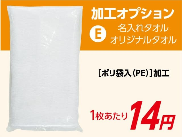 名入れタオル 加工オプション ポリ袋