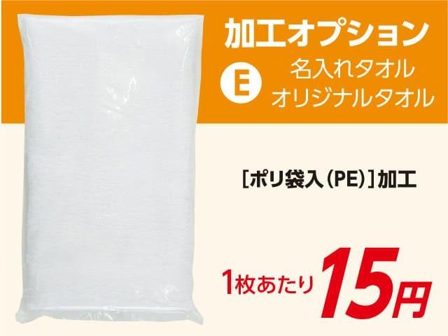 名入れタオル・オリジナルタオル 加工オプション ポリ袋