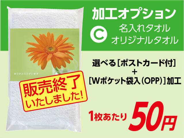 名入れタオル 加工オプション ポストカード WポケットOPP袋