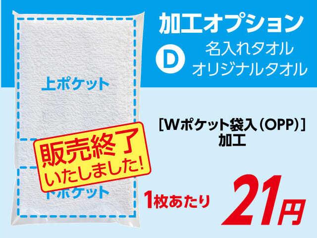 名入れタオル・オリジナルタオル 加工オプション WポケットOPP袋