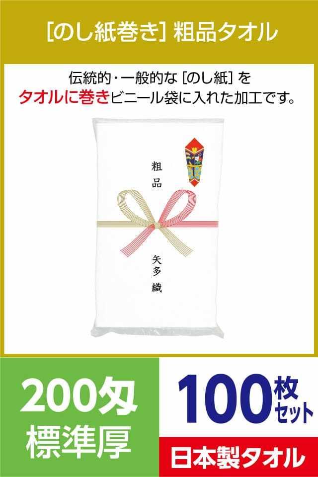 粗品タオル 200匁 標準厚 日本製 のし紙巻100枚セット
