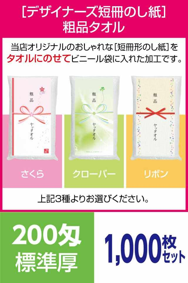 粗品タオル 200匁 標準厚 外国製 デザイナーズ短冊のし紙1000枚セット