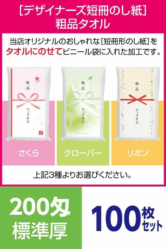 粗品タオル 200匁 標準厚 外国製 デザイナーズ短冊のし紙100枚セット