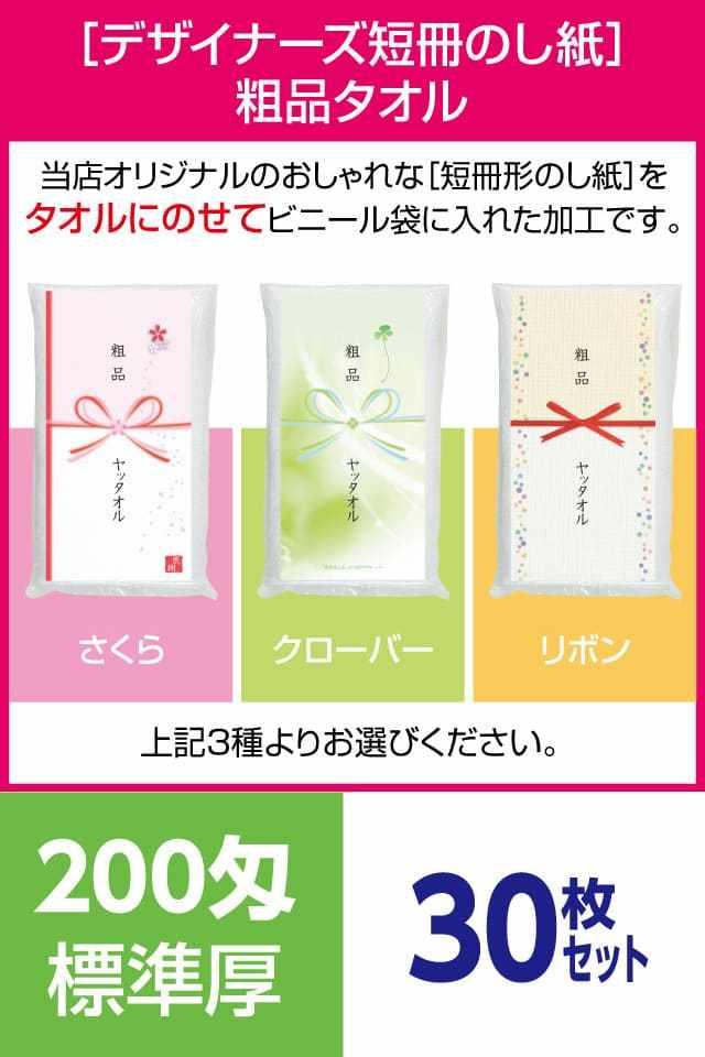 粗品タオル 200匁 標準厚 外国製 デザイナーズ短冊のし紙30枚セット