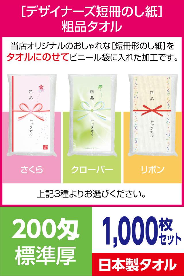 粗品タオル 200匁 標準厚 日本製 デザイナーズ短冊のし紙1000枚セット