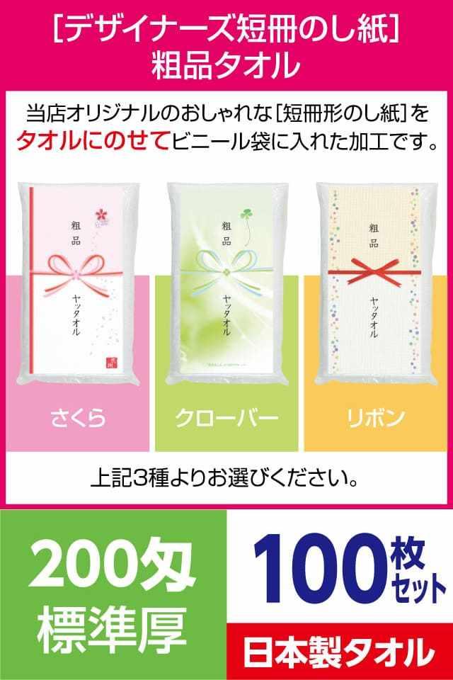 粗品タオル 200匁 標準厚 日本製 デザイナーズ短冊のし紙100枚セット