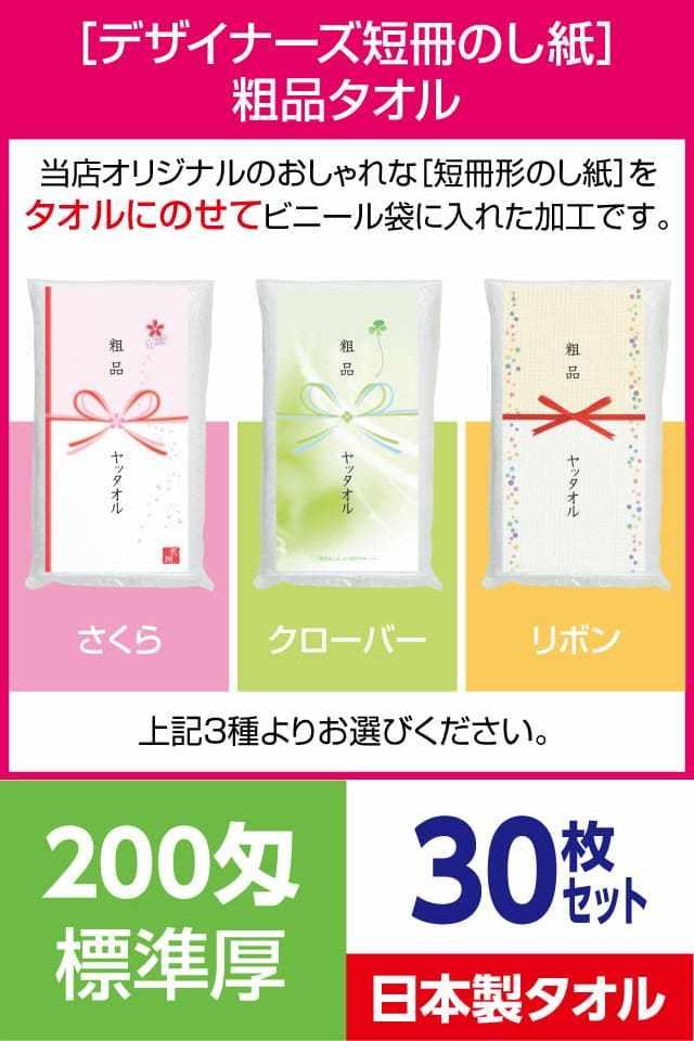 粗品タオル 200匁 標準厚 日本製 デザイナーズ短冊のし紙30枚セット