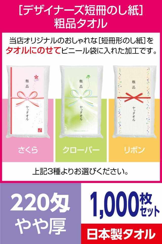 粗品タオル 220匁 やや厚 日本製 デザイナーズ短冊のし紙1000枚セット