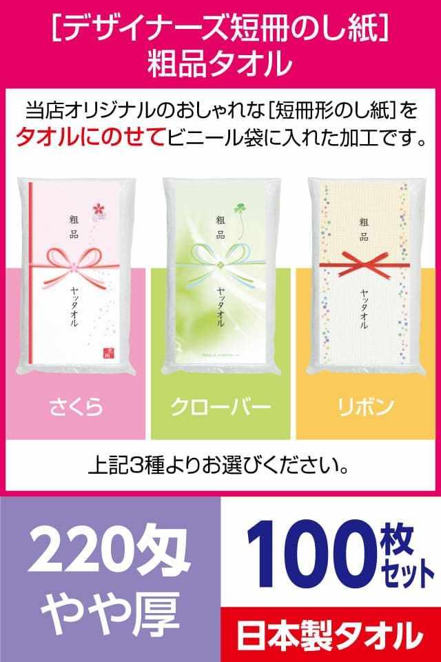 粗品タオル 220匁 やや厚 日本製 デザイナーズ短冊のし紙100枚セット