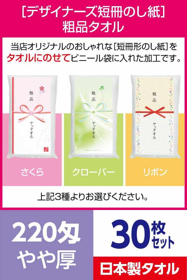 粗品タオル 220匁 やや厚 日本製 デザイナーズ短冊のし紙30枚セット