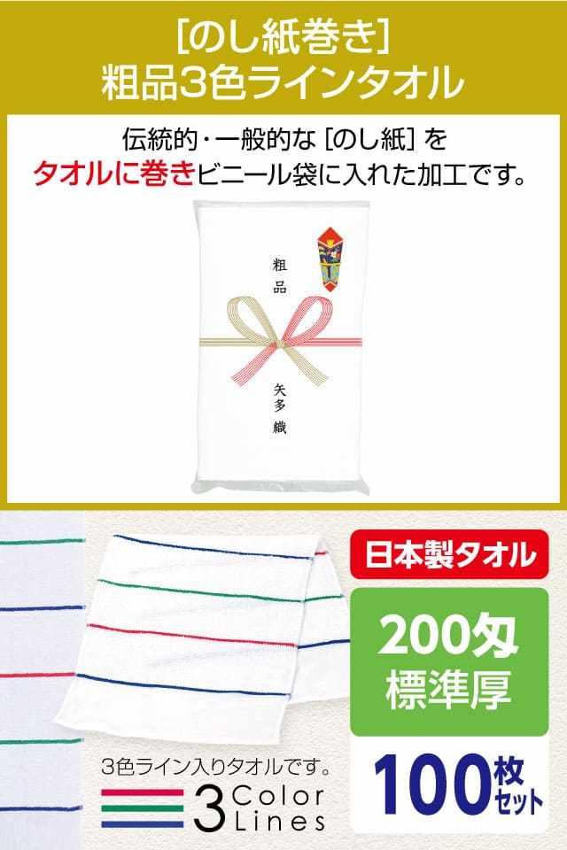 粗品3色ラインタオル 200匁 標準厚 日本製 のし紙巻100枚セット