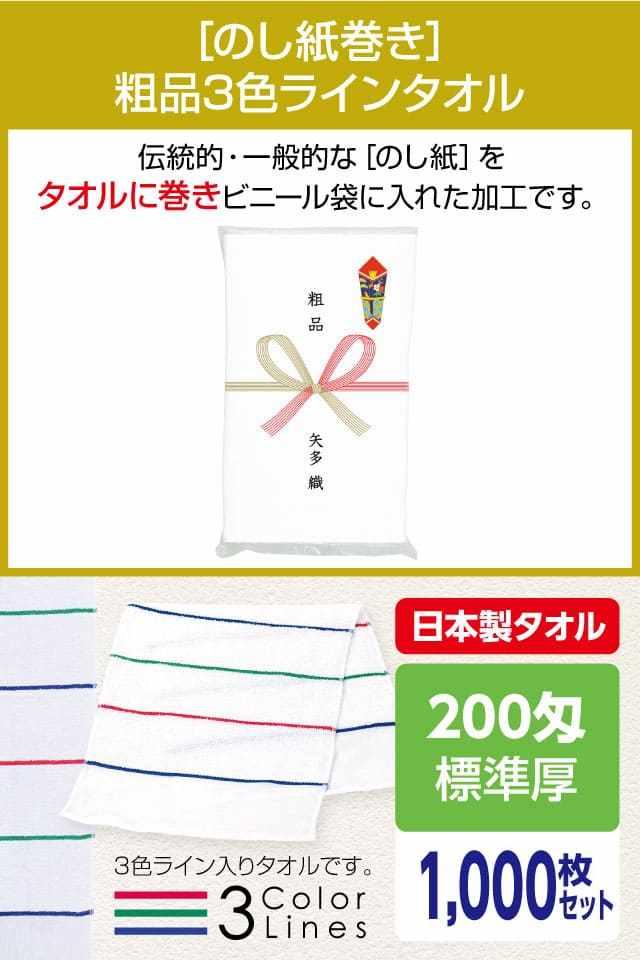 粗品3色ラインタオル 200匁 標準厚 日本製 のし紙巻1000枚セット
