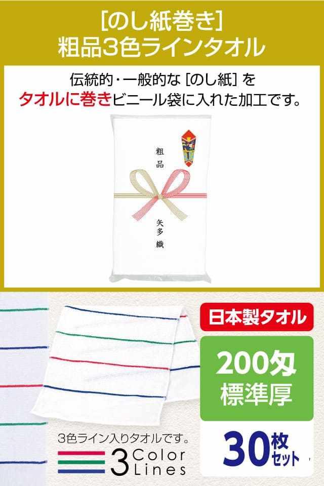 粗品3色ラインタオル 200匁 標準厚 日本製 のし紙巻30枚セット