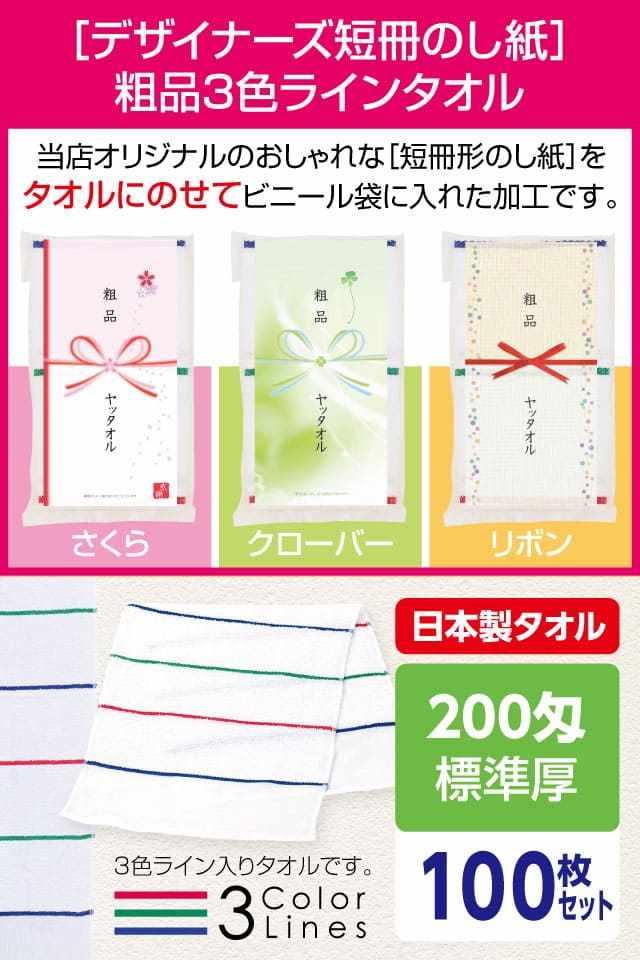 粗品3色ラインタオル 200匁 標準厚 日本製 デザイナーズ短冊のし紙100枚セット